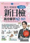 IKU老師說一定會考的新日檢高分單字N2~N1(數位學習版)