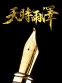 鋼筆 畢加索鋼筆官方旗艦店官902彎頭硬筆書法筆成人特粗書寫彎尖美工 雙12