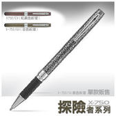 Fisher Space Pen探險者系列 3色可選【AH02057】99愛買生活百貨