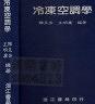 二手書R2YB 81年2月再版《冷凍空調學》陳呈芳 淡江書局