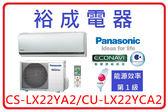 【裕成電器.分期0利率】國際牌Panasonic 變頻LX系列冷氣 CS-LX22YA2/CU-LX22YCA2
