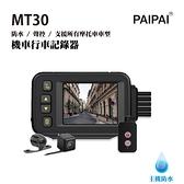 【小樺資訊】【PAIPAI】防水型 MT30前後雙鏡頭機車行車紀錄器(贈32G)