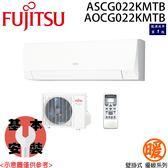【FUJITSU富士通】優級系列 2-3坪 變頻分離式冷暖冷氣 ASCG022KMTB/AOCG022KMTB 免運費/送基本安裝