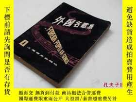 二手書博民逛書店罕見外國名歌選[1]—英漢對照簡譜Y27994 本社、編 上海譯