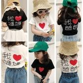 男童女童短袖T恤 新款我愛爸爸媽媽兒童圓領體恤衫