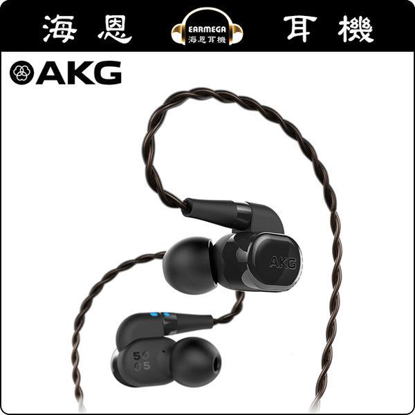 【海恩特價 ing】AKG N5005 旗艦五單體圈鐵混合耳道式耳機