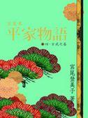 (二手書)宮尾本平家物語(4)