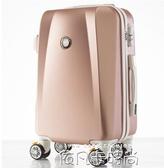 韓版潮流玫瑰金拉桿箱萬向輪旅游行李箱時尚男女20 24 28寸拉桿箱QM 依凡卡時尚