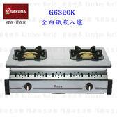 【PK廚浴生活館】 高雄 櫻花牌瓦斯爐  G6320K G-6320K 雙口全白鐵崁入爐 實體店面 可刷卡 G6320