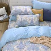 床包薄被套組 雙人特大 天絲300織 柏拉圖[鴻宇]台灣製2129