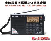 收音機Tecsun/德生 PL-310ET全波段數字解調立體聲收音機 JD一件免運