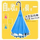 【大型反向傘】自動式收傘_51吋 /防風傘晴雨傘陽傘洋傘自動傘玻璃纖維傘