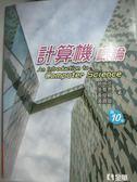 【書寶二手書T6/大學資訊_YHL】計算機概論10/e_趙坤茂