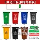 垃圾桶 大垃圾桶商用戶外大容量帶蓋環衛桶大號家用垃圾分類箱大型醫療桶