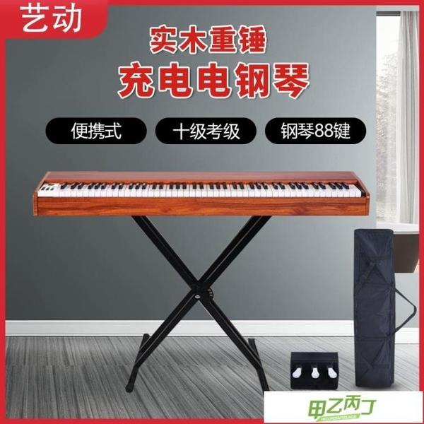 手卷鋼琴便 攜式電鋼琴88鍵重錘成人電子琴幼師專業鍵盤初學者【降價兩天】