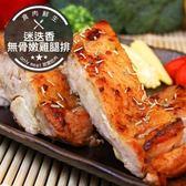 【下殺5折】迷迭香無骨嫩雞腿排(230g±5%/片)(食肉鮮生)