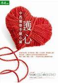 護心:中西醫聯手顧心臟