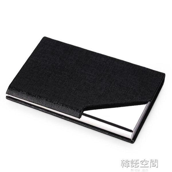 名片夾 男式 商務名片盒大容量名片收納盒女式創意名片夾男士 韓語空間