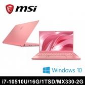 MSI微星 Prestige 14 A10RAS-073TW 14吋窄邊框輕薄創筆電 玫瑰粉(i7-10510U/16G/1TSD/MX330-2G/高畫質窄邊框/1.29kg)