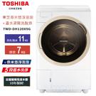 TOSHIBA東芝11KG奈米悠浮泡泡洗脫烘滾筒洗衣機 TWD-DH120X5G~含基本安裝+舊機回收