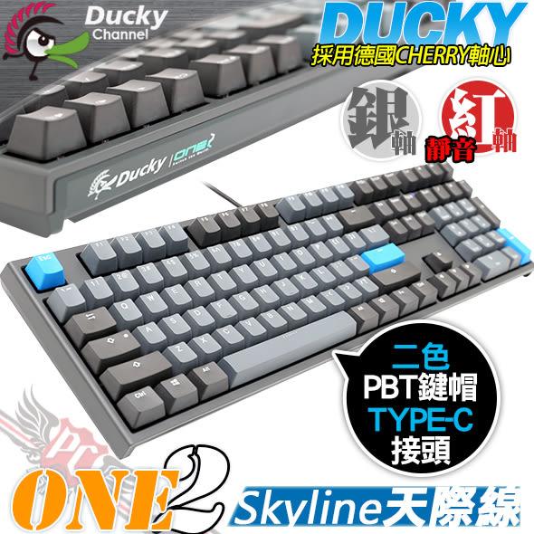 [ PC PARTY ] 創傑 Ducky Skyline天際線 ONE2 PBT 銀軸 靜音紅軸 機械式鍵盤