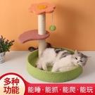 貓爬架貓架小型架子貓窩一體網紅貓抓柱四季通用實木貓咪玩具用品 【端午節特惠】