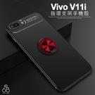 磁吸 Vivo V11i *6.3吋 指環 支架 手機殼 黑色 鎧甲 軟殼 支架 經典 保護套 防摔 保護殼 手機套