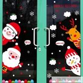 聖誕節裝飾品玻璃櫥窗貼紙場景布置牆貼畫幼兒園門貼窗貼掛件 韓慕精品  YTL