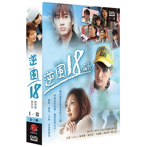逆風18 DVD ( Chin/陳澤耀/鐘欣怡/王滿嬌/張家寧 )
