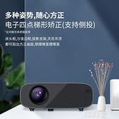 投影儀 新款手機投影儀家用超高清4K智慧一體機學生宿舍臥室墻上投無屏電視無線迷你 MKS韓菲兒