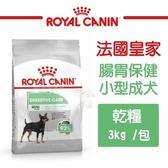 *KING WANG*法國皇家《腸胃保健小型成犬乾糧DGMN》3kg/包 犬糧 腸胃保健小型成犬配方