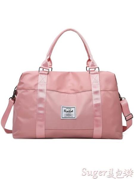 旅行袋旅行包包女短途大容量手提小型旅游行李包袋輕便帆布待產包收納包 suger 新品