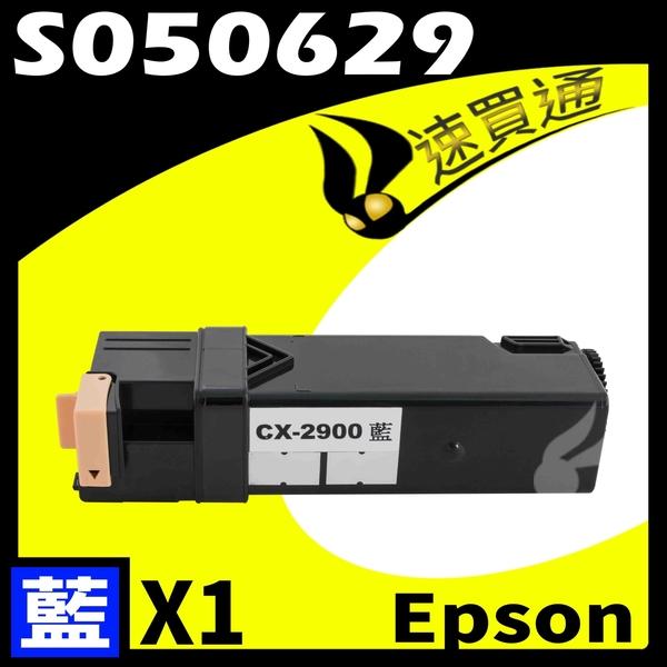 【速買通】EPSON C2900/S050629 藍 相容彩色碳粉匣
