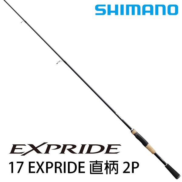 漁拓釣具 SHIMANO 17 EXPRIDE 262ULS-2 (淡水路亞竿)