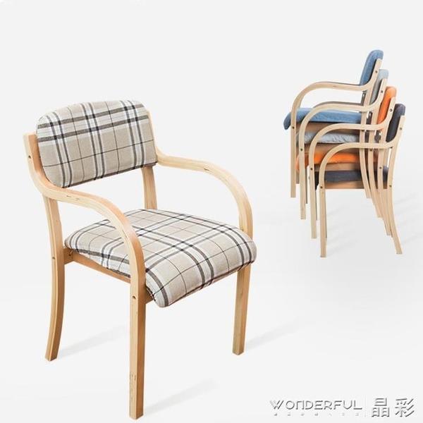 餐椅布藝實木餐椅簡約曲木餐椅餐廳餐椅咖啡廳會議室椅子實木椅餐桌椅 晶彩