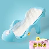 嬰兒浴架防滑神器寶寶洗澡網兜支撐架座椅可坐躺浴盆托通用墊【萌萌噠】
