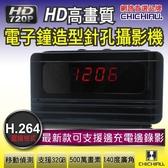 H.264 Full HD 720P電子鐘造型微型針孔攝影機