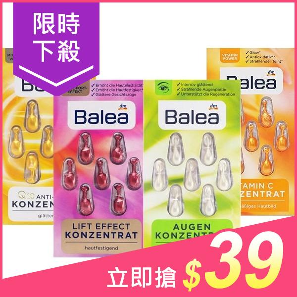 德國 Balea 精華素膠囊(7粒裝) 多款可選【小三美日】原價$69
