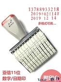 熱賣印章 11位數字章手機號碼可調日期數字電話號碼印章年月日0-9轉輪印 lx coco