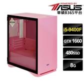【華碩平台】I5 六核{俏佳人粉紅}GTX1660獨顯效能電腦(I5-9400F/8G/480G SSD/GTX1660)【刷卡分期價】