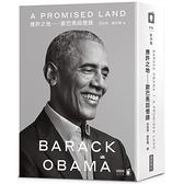 應許之地:歐巴馬回憶錄