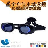【SABLE黑貂】RS-923全方位水域泳鏡泳鏡鏡框x3D極致鍍膜鏡片-平光(一副)-6色選