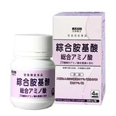 日本味王綜合胺基酸錠【康是美】