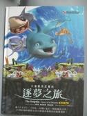 【書寶二手書T5/少年童書_ZIO】小海豚丹尼爾的逐夢之旅(動畫電影版)_賽吉歐‧賓伯倫