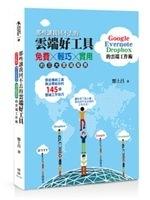 二手書博民逛書店《那些讓我回不去的雲端好工具:Google+Evernote+D