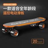 電動滑板車 體感電動滑板遙控雙模式雙驅迷你代步四輪平衡車兒童 莎拉嘿呦
