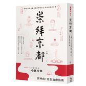 (二手書)崇拜京都:秒懂!千年古都背後的神祇文化、歷史與民俗行事