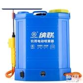 電動噴霧器農用背負式多功能噴霧機充電高壓加厚打藥消毒噴壺 JY11025【潘小丫女鞋】