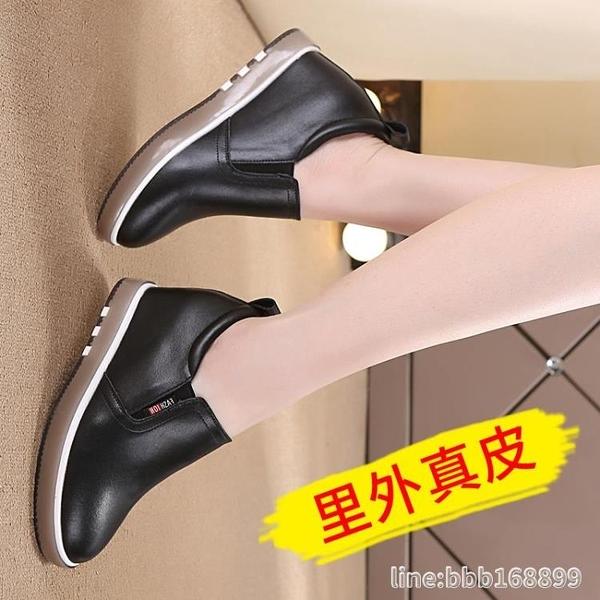 樂福鞋 真皮內增高鞋子新款百搭透氣女鞋休閒樂福鞋單鞋一腳蹬小白鞋 瑪麗蘇