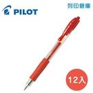 PILOT 百樂 BL-G2-5 紅色 G2 0.5自動中性筆 12入/盒